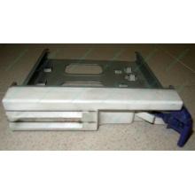 Салазки RID014020 для SCSI HDD (Тольятти)