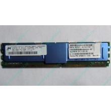 Серверная память SUN (FRU PN 511-1151-01) 2Gb DDR2 ECC FB в Тольятти, память для сервера SUN FRU P/N 511-1151 (Fujitsu CF00511-1151) - Тольятти