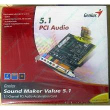 Звуковая карта Genius Sound Maker Value 5.1 в Тольятти, звуковая плата Genius Sound Maker Value 5.1 (Тольятти)
